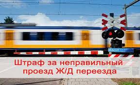 Какова ответственность за нарушение правил проезда железнодорожного переезда?
