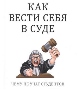 Как должен вести себя в суде участник процесса.