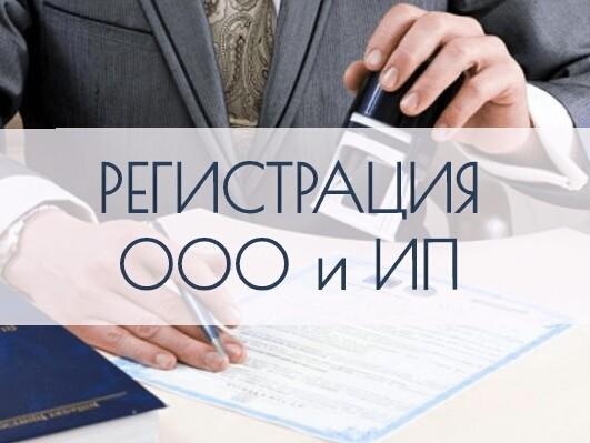 Регистрация ооо компании одна