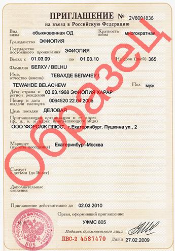 Приглашение для иностранца при въезде в россию
